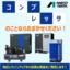 アネスト岩田製のコンプレッサ・真空機器に関するご相談は当社まで! 製品画像