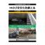 NKさび安定化防錆工法 製品画像