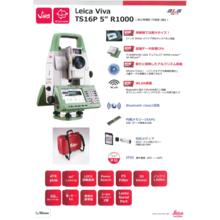 トータルステーション『Leica Viva TS16』 製品画像