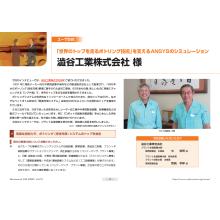 【無料プレゼント】澁谷工業様ユーザーインタビュー 製品画像