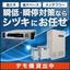 瞬低(瞬停)補償装置『SAG-Backupシリーズ』【小型化】 製品画像
