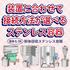 【新商品!】粉体回収ステンレス容器 FK-CTH 製品画像