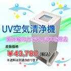 UV空気清浄機 製品画像