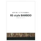 【竹の内装壁材】リスタイル バンブー 製品カタログ 製品画像