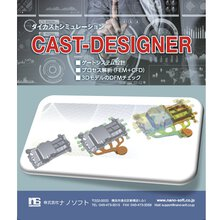 Cast-Designer 製品画像