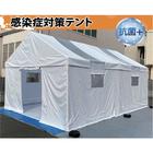 感染症対策テント 製品画像