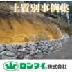 『ロンタイ 土質別事例集』 製品画像