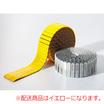 レフテープ-Y イエロー 製品画像