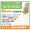 松尾産業 研究・開発支援EXPO 製品画像