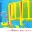 『エコマルフィルムM-IR』★岐阜県可児市役所での遮熱効果測定 製品画像