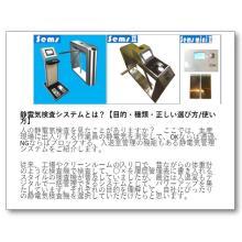 【小冊子】静電気検査システムとは? 製品画像