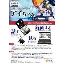 遠隔作業⽀援・録画システム「アイちゃん」プロフェッショナル版! 製品画像