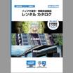 非破壊検査機器・コンクリート構造物診断 レンタル総合カタログ 製品画像