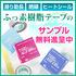 【動画公開中】ふっ素樹脂製品 チューコーフロー粘着テープシリーズ 製品画像