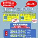 補助金活用WEBセミナ7月チラシー イプロス用_page-0001.jpg