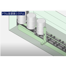 高効率塗装システム ドラム缶塗装システム 製品画像