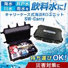 キャリーケース式海淡ROユニット「SW-Carry」 製品画像