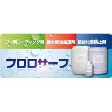 撥水撥油コーティング剤 フロロサーフ【常温でフッ素樹脂皮膜形成】 製品画像