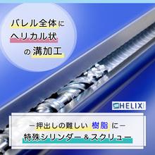溶融能力に優れた押出成形用ユニット+シート成形装置 製品画像