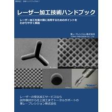 精密加工『レーザー加工技術ハンドブック』※無料進呈 製品画像
