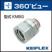 【360°ビュー】ケイフレックス附属品『KMBG』 製品画像
