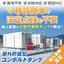 地上設置の次世代燃料タンク【※課題解決資料を進呈】 製品画像
