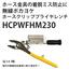 無線ポカヨケ用ホースクリッププライヤレンチHCPWFHM230 製品画像