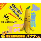 「足元注意」の注意喚起看板『バナナくん』 製品画像