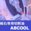 <新発売> 精密切断砥石専用 切削油『アブクール』 製品画像