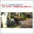 大型モータ診断サービス『ATPモータ診断士』 製品画像