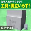 室内換気システム ピアラ24 製品画像