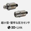 IO-Link対応 超小型 圧力センサ|PT1000/2000 製品画像