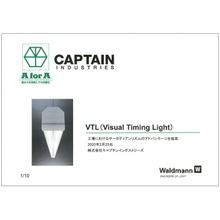 【調査資料】VTL (Visual Timing Light) 製品画像