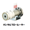 バーナーから工業用電気式ヒーターへのご提案 製品画像