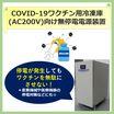 ワクチン用冷凍庫(三相AC200V)向けUPS 製品画像