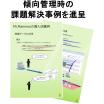 計測データ処理システムMr.Manmos 導入改善例を進呈! 製品画像