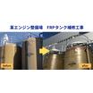 【施工事例】FRPタンク補修工事 製品画像