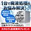 回転式セラミック膜ろ過機『三菱ダイナフィルタ(DyF)』 製品画像