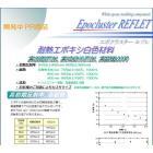 エポクラスター REFLET 製品画像