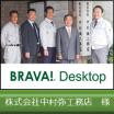 『Brava』導入事例≪株式会社中村弥工務店 様≫ 製品画像