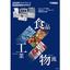真空包装機トスパック据置型総合カタログ 製品画像