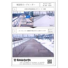 埋設型ロードヒーター 融雪状況 製品画像