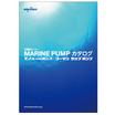 日機装エイコー MARINE PUMP カタログ 製品画像