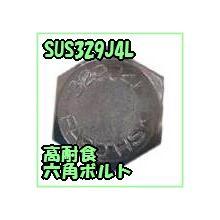【高耐食】二相系ステンレス「SUS329J4L」六角ボルト 製品画像