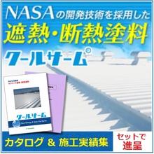 空調用電力を40%削減した例有! 遮熱・断熱塗料「クールサーム」 製品画像
