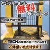 ※サンプルキット無料貸出中施工性抜群の安全柵!ISO・JIS適合 製品画像