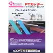 カット、スリット等 シール・ラベル印刷周辺機器 総合カタログ 製品画像