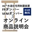 「制震装置 3M木造軸組用摩擦ダンパー無料オンラインセミナー」  製品画像