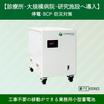 【診療所・病院・研究施設へ導入】医療向け非常用小型蓄電池 製品画像