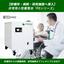 【病院・クリニック・医療施設へ導入】医療向け非常用小型蓄電池 製品画像